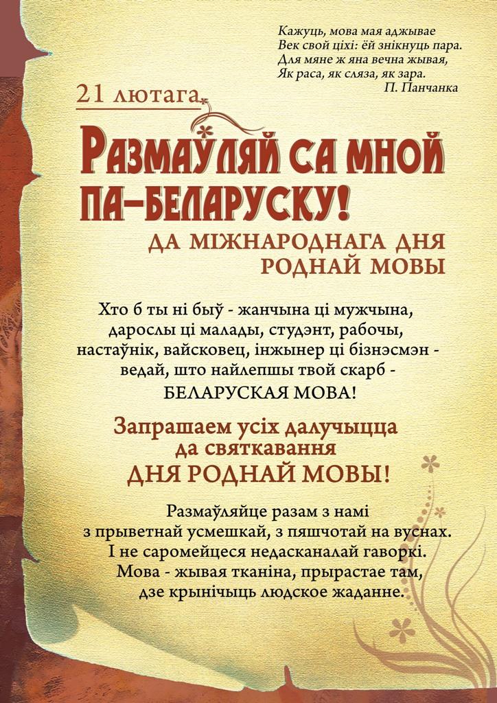 Сказы з устарэлыми словами на беларускай мове