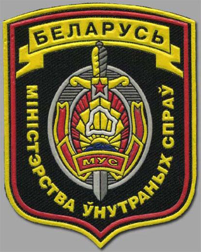 den_belorusskoy_militcii